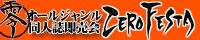 オールジャンル同人誌即売会 ZEROFESTA